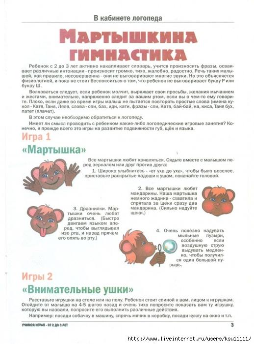 Учимся_играя_2-3.page03 (518x700, 235Kb)