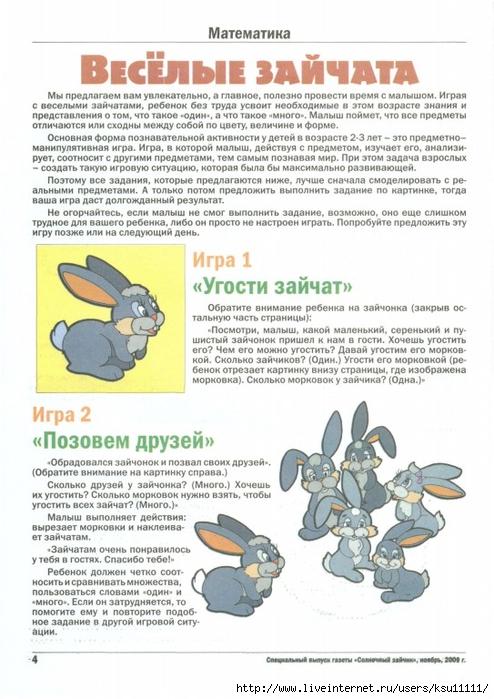 Учимся_играя_2-3.page04 (494x700, 254Kb)