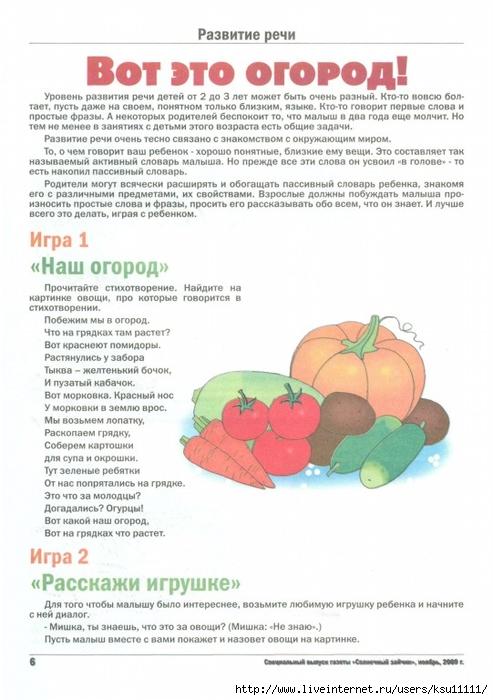Учимся_играя_2-3.page06 (493x700, 217Kb)