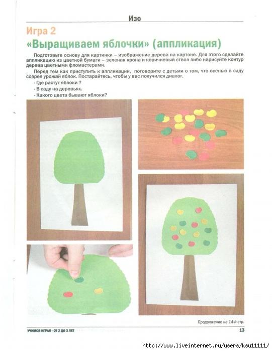 Учимся_играя_2-3.page13 (541x700, 201Kb)