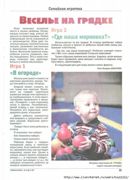 Учимся_играя_2-3.page15 (507x700, 257Kb)