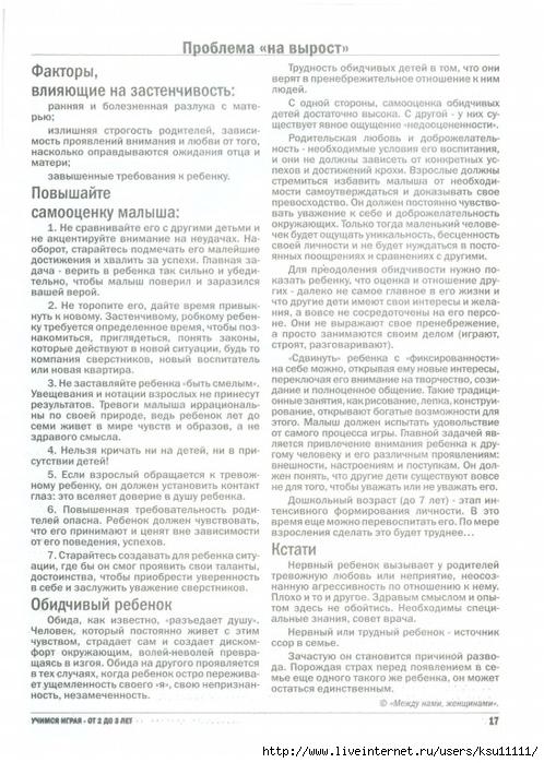 Учимся_играя_2-3.page17 (498x700, 276Kb)
