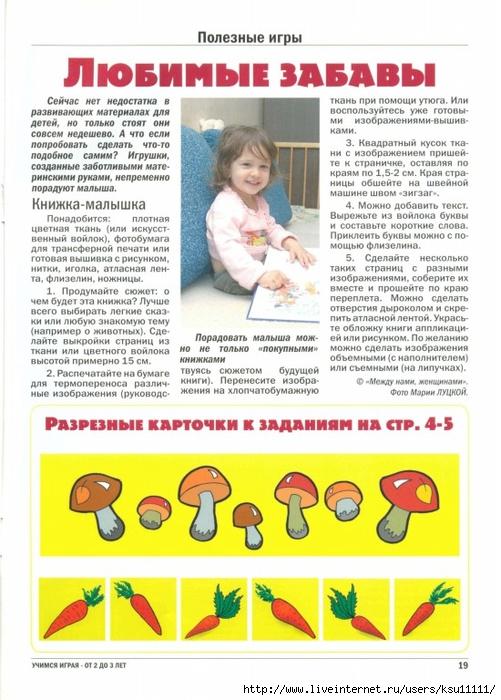 Учимся_играя_2-3.page19 (501x700, 266Kb)
