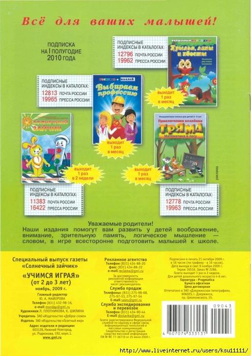 Учимся_играя_2-3.page20 (493x700, 299Kb)