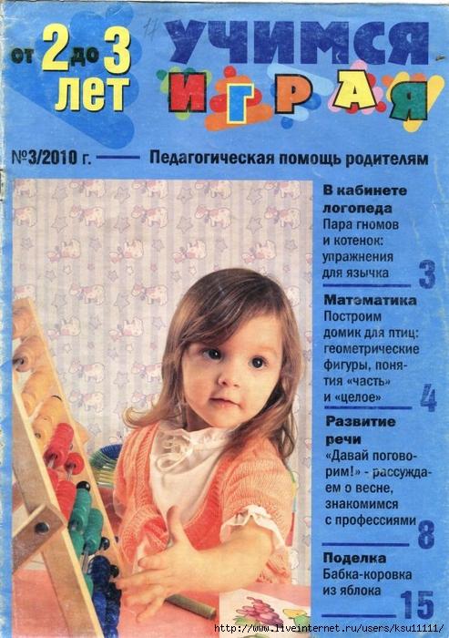 Учимся играя 2-3 №3, 2013.page01 (493x700, 319Kb)