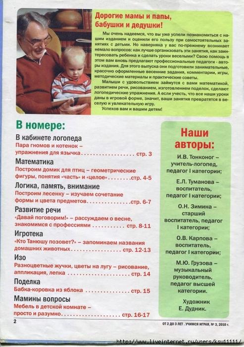 Учимся играя 2-3 №3, 2013.page03 (493x700, 326Kb)