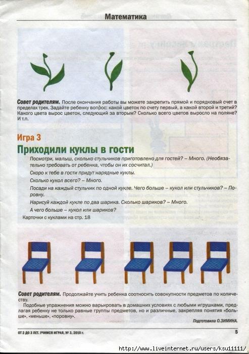 Учимся играя 2-3 №3, 2013.page05 (493x700, 272Kb)