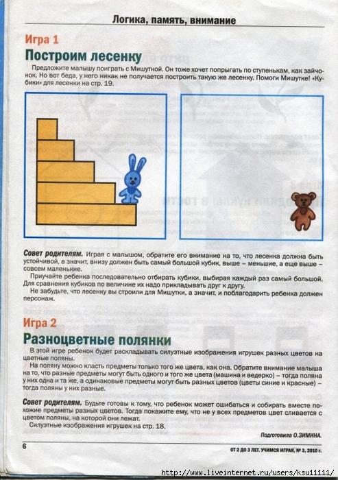Учимся играя 2-3 №3, 2013.page08 (493x700, 288Kb)