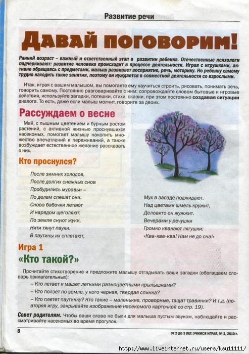 Учимся играя 2-3 №3, 2013.page09 (493x700, 309Kb)