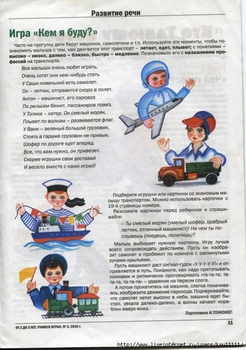 Учимся играя 2-3 №3, 2013.page12 (493x700, 312Kb)