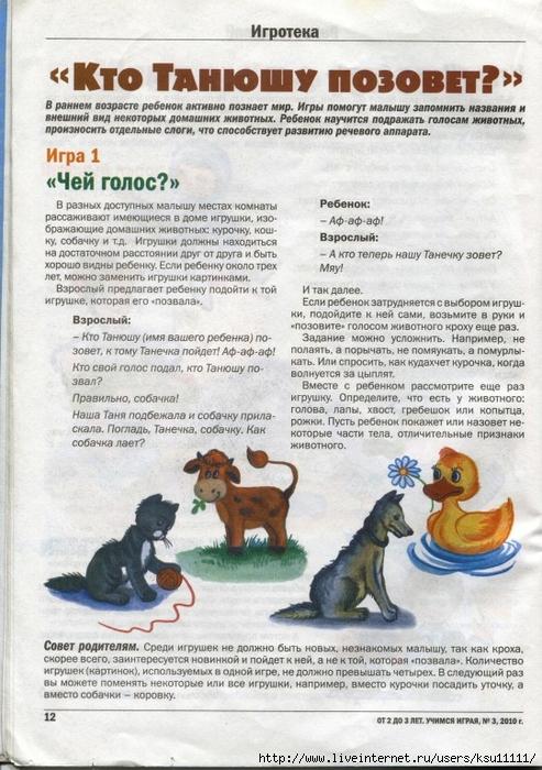 Учимся играя 2-3 №3, 2013.page13 (493x700, 303Kb)