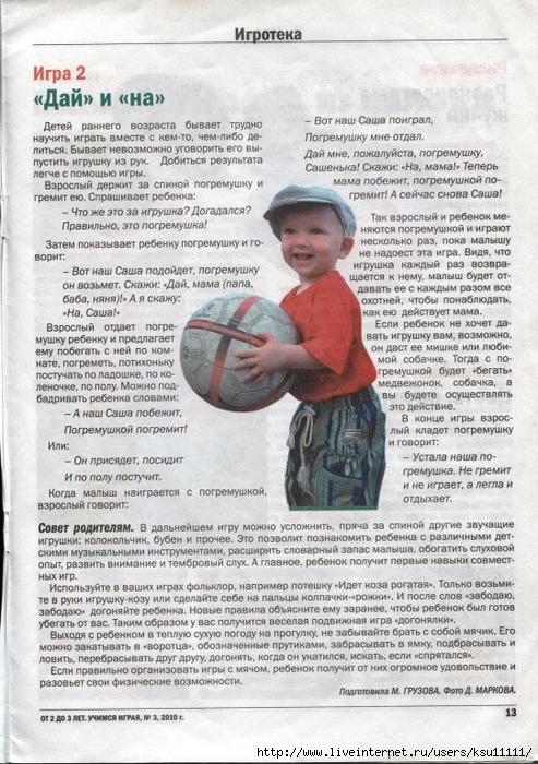 Учимся играя 2-3 №3, 2013.page14 (493x700, 317Kb)