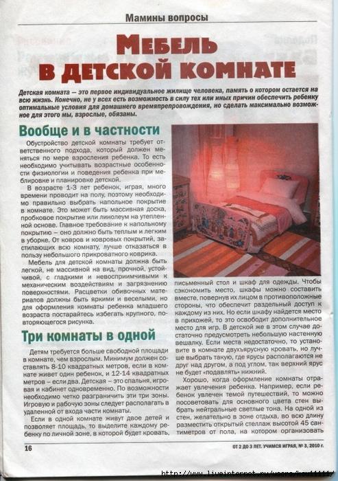 Учимся играя 2-3 №3, 2013.page17 (493x700, 334Kb)