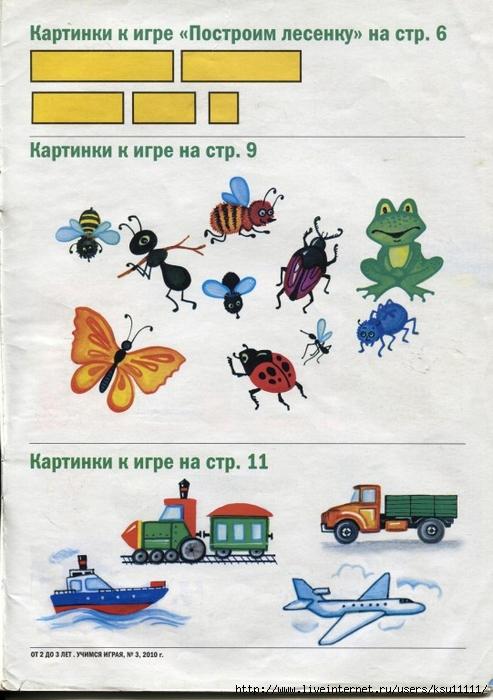 Учимся играя 2-3 №3, 2013.page20 (493x700, 252Kb)