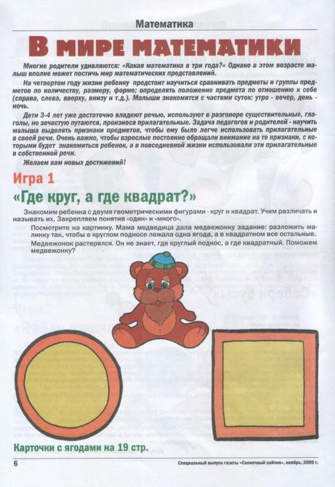 Учимся играя 3 - 4.page06 (481x700, 312Kb)