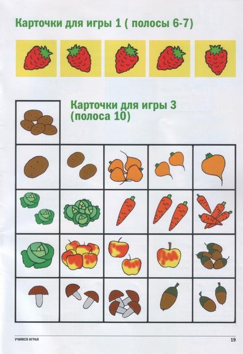 Учимся играя 3 - 4.page19 (481x700, 310Kb)
