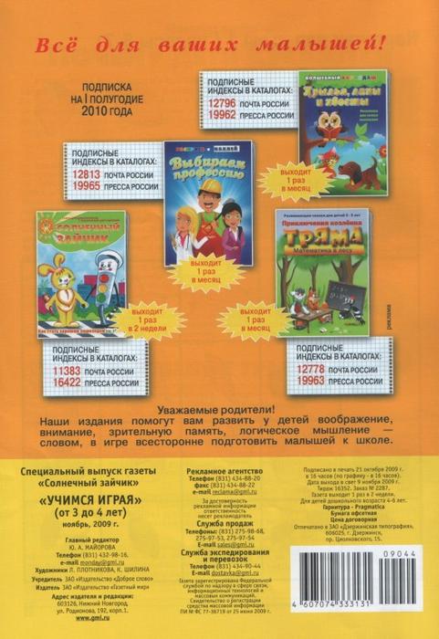 Учимся играя 3 - 4.page20 (481x700, 386Kb)