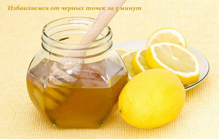 1443452159_Izbavlyaemsya_ot_chernuyh_tochek_za_5_minut (700x444, 473Kb)