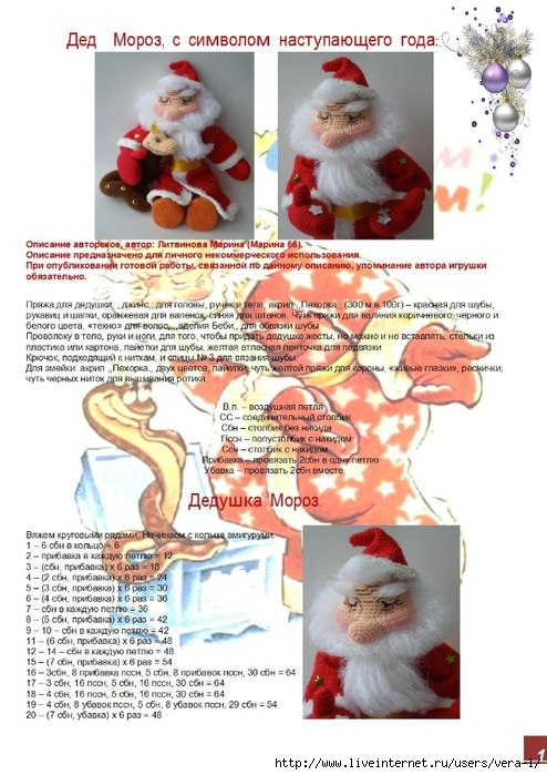 Дед мороз схема для вязания