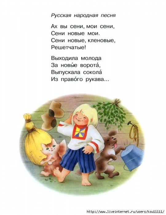 Скачать весёлую белорусскую музыку