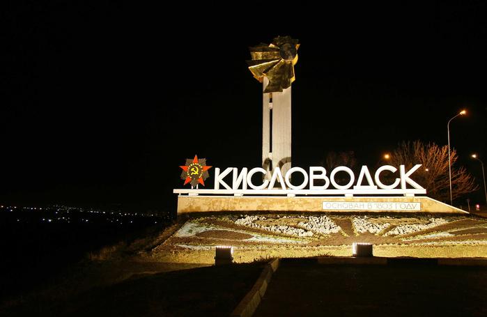 Кисловодск (1) (700x455, 236Kb)