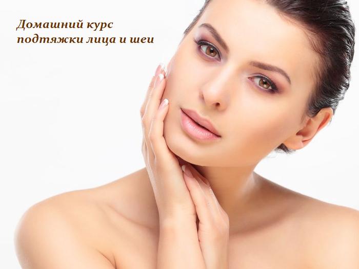 1443535870_Domashniy_kurs_podtyazhki_lica_i_shei (700x526, 281Kb)