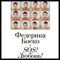 sos-lyubov_404110 (200x200, 17Kb)