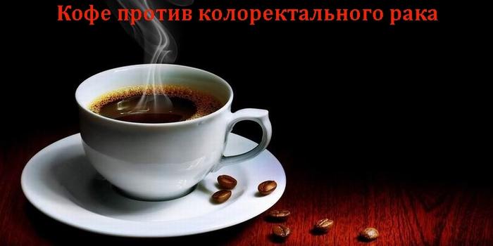 ���=���� ������ ��������������� ����/2835299_Kofe_protiv_kolorektalnogo_raka (700x350, 99Kb)