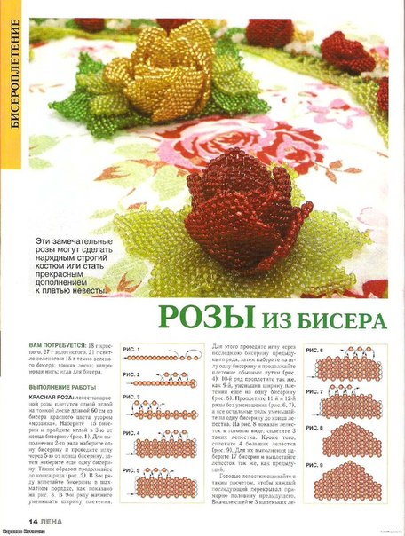 5875002_rozi_iz_bisera1 (456x604, 85Kb)