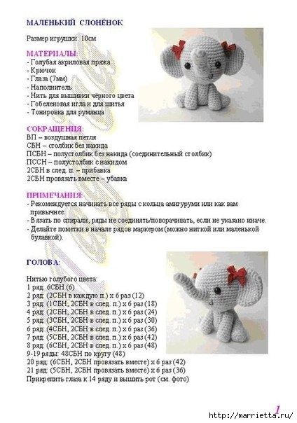 СЛОНИКИ. Игрушки амигуруми крючком (1) (424x604, 140Kb)