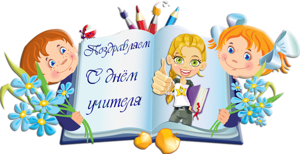117030625_S_dnyom_uchitelya (600x309, 236Kb)