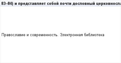 mail_95355564_83-84-i-predstavlaet-soboj-pocti-doslovnyj-cerkovnoslavanskij-perevod-greceskogo-teksta-Bolsogo-Evhologia-bogosluzebnoj-knigi-sovpadauesej-po-soderzaniue-s-Trebnikom-i-Sluzebnikom-Russk (400x209, 4Kb)