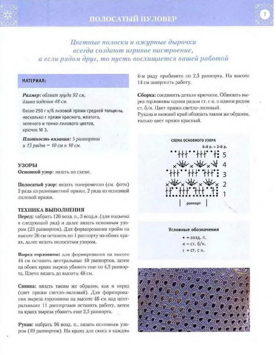 полосатый пуловер опис (542x700, 263Kb)
