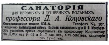 BS-Kostyuzh1 (350x144, 21Kb)