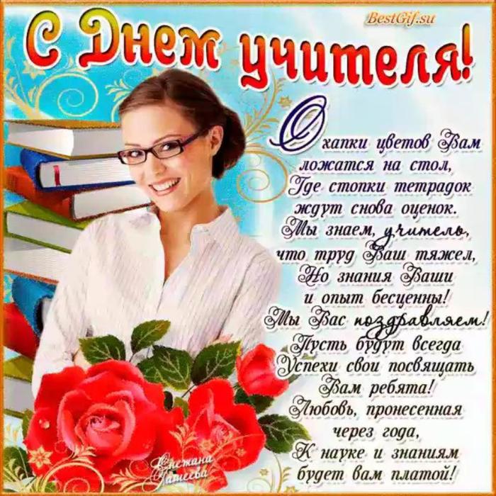 Картинки поздравления молодым учителям