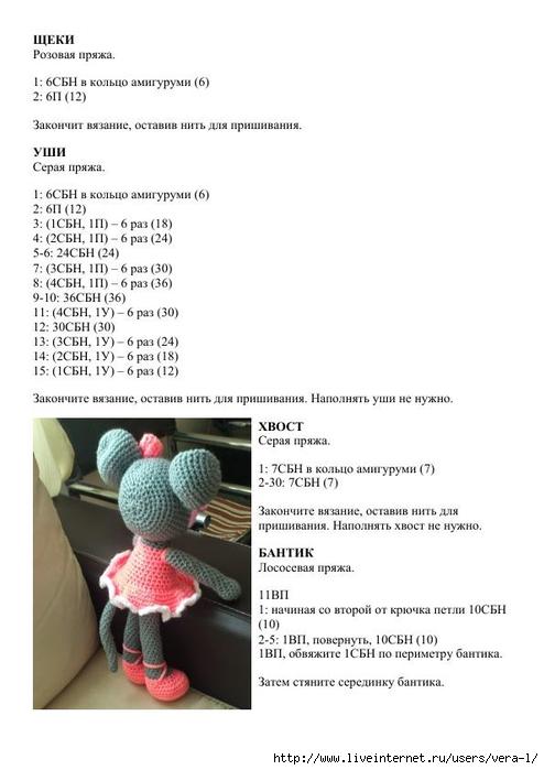 Схема вязания мыши 93