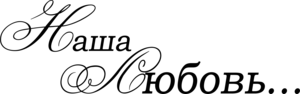 0_d33f8_81e202e8_M (300x94, 11Kb)