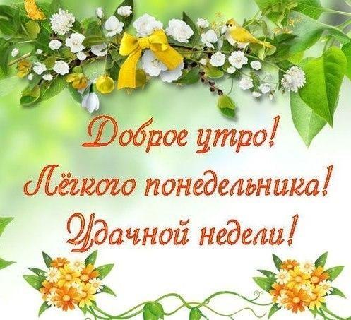 Доброе утро и удачного дня открытка