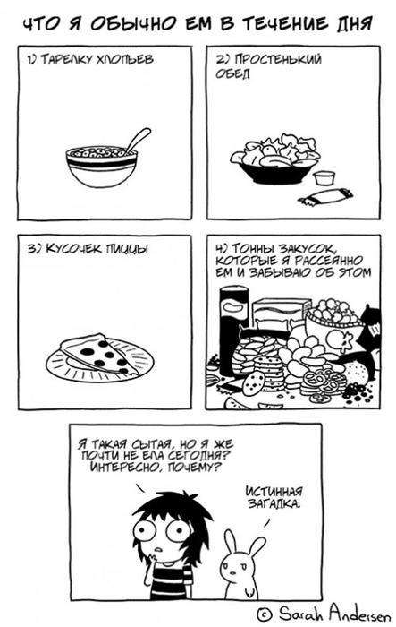 Забавные комиксы Сары Андерсон о том, как нелегко быть девочкой