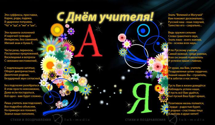 Поздравление учителю русского языка с днем учителя