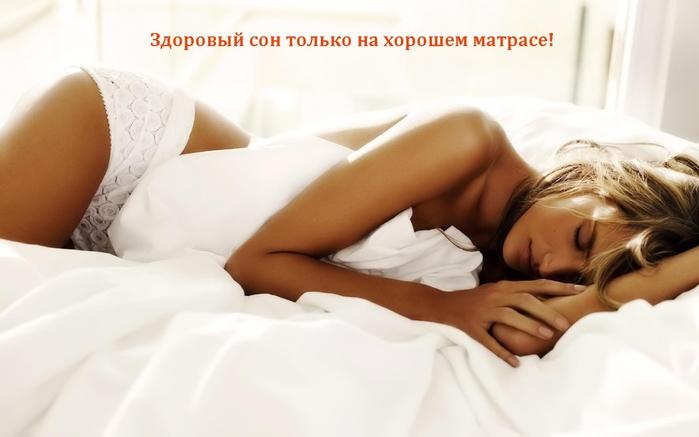 2835299_Zdorovii_son_tolko_na_horoshem_matrase (700x437, 140Kb)