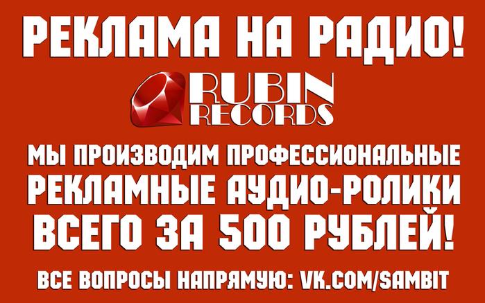 реклама-500р-красн (700x437, 238Kb)