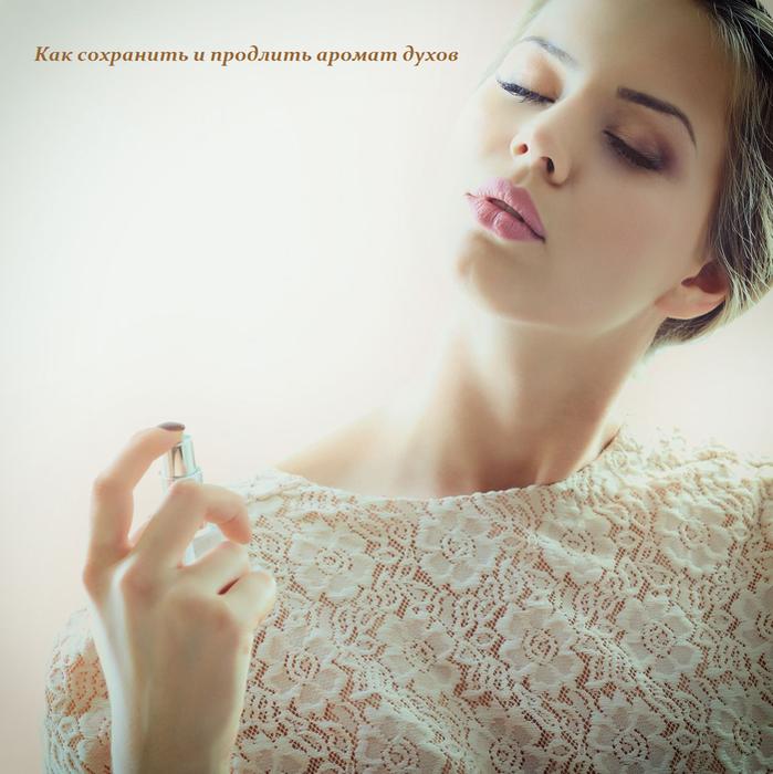 1444155997_Kak_sohranit__i_prodlit__aromat_duhov (699x700, 542Kb)