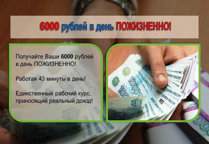 заработок в интернете от 6000 рублей в день/3924376_6000_ (700x481, 45Kb)