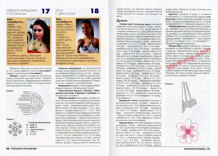 MirKnig.com_Стильные украшения_Страница_26 (700x503, 444Kb)