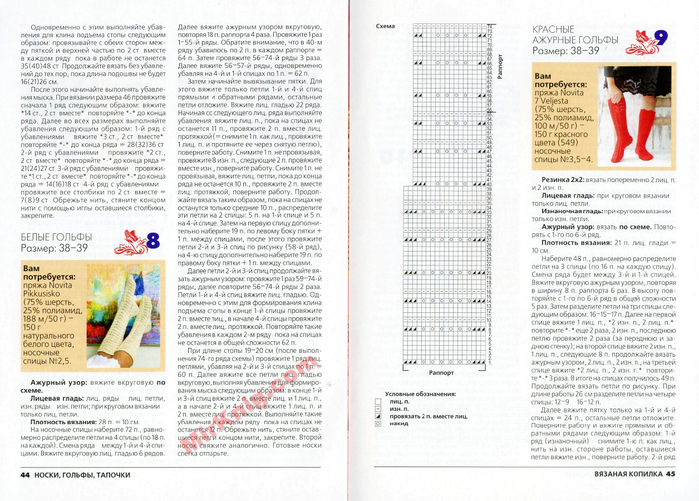 MirKnig.com_Носки, гольфы, тапочки_Страница_23 (700x501, 400Kb)