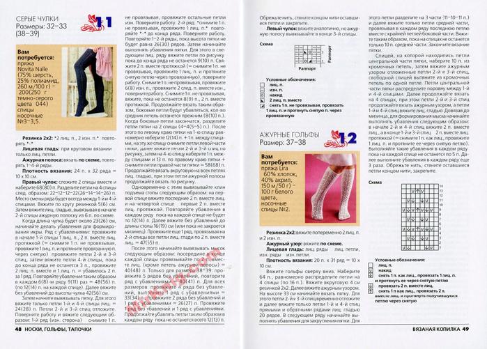 MirKnig.com_Носки, гольфы, тапочки_Страница_25 (700x501, 437Kb)