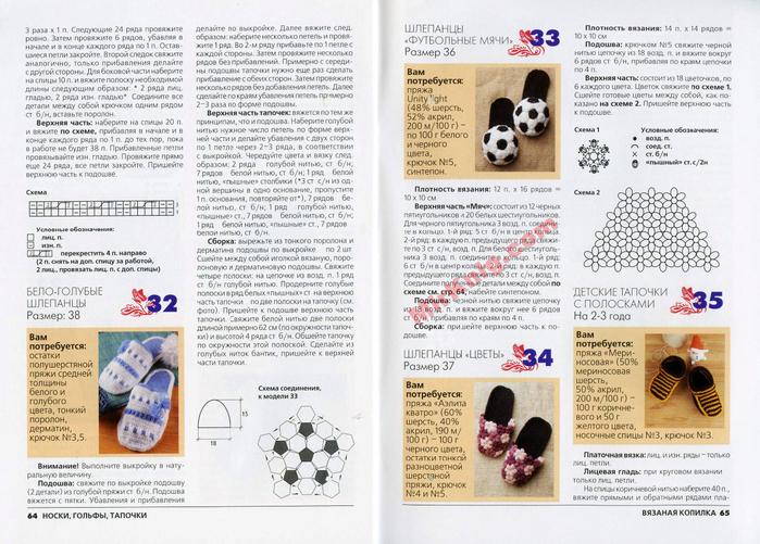 MirKnig.com_Носки, гольфы, тапочки_Страница_33 (700x501, 417Kb)