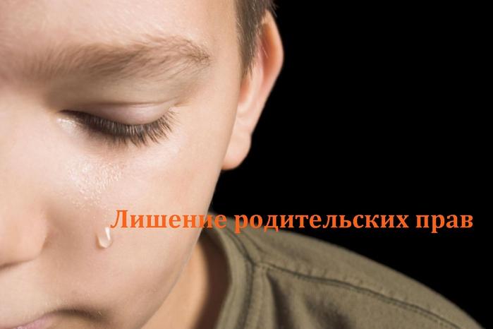 alt=Лишение родительских прав/2835299_LIShENIE_RODITELSKIH_PRAV_1_ (700x466, 123Kb)
