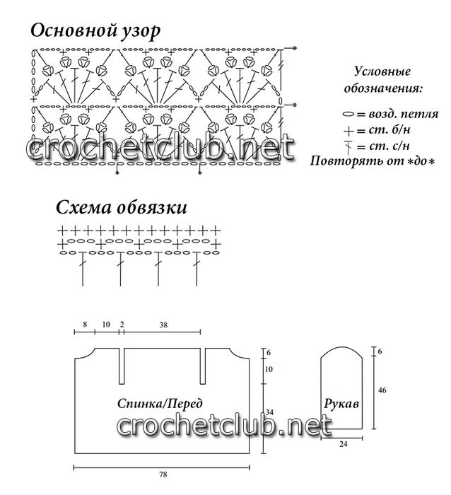 zolotoy_jaket_kruchkom-shemi (638x700, 140Kb)
